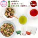 【ふるさと納税】八女茶 ゆげ製茶の2種のグラノーラと深蒸し煎
