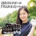 【ふるさと納税】福智町オリジナル「福天ゴールドVer」ゴルフボール(TOUR B X)2ダース