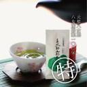 【ふるさと納税】太郎五郎久家茶園 特上煎茶「霧の章」300g