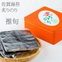 【ふるさと納税】AKATSUKI 一番摘み炙り佐賀海苔(保存