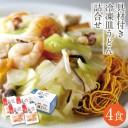 【ふるさと納税】みろくや 具材付き冷凍皿うどん詰合せ 4食
