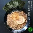 【ふるさと納税】濃厚豚骨!熊本 黒龍紅 冷凍 生ラーメン 4