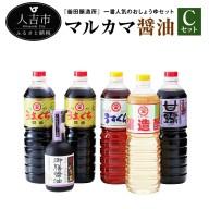 【ふるさと納税】マルカマ醤油 Cセット うまくち醤油1L×2