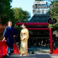 【ふるさと納税】日本遺産プラン 〜着物deお参り 記念日プラ