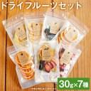 【ふるさと納税】七種のドライフルーツセット 30g×7袋 【
