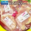 【ふるさと納税】天草大王精肉セット 1.5kg 地鶏 鶏肉