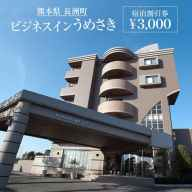 【ふるさと納税】熊本県 長洲町ビジネスホテルうめさき 宿泊割