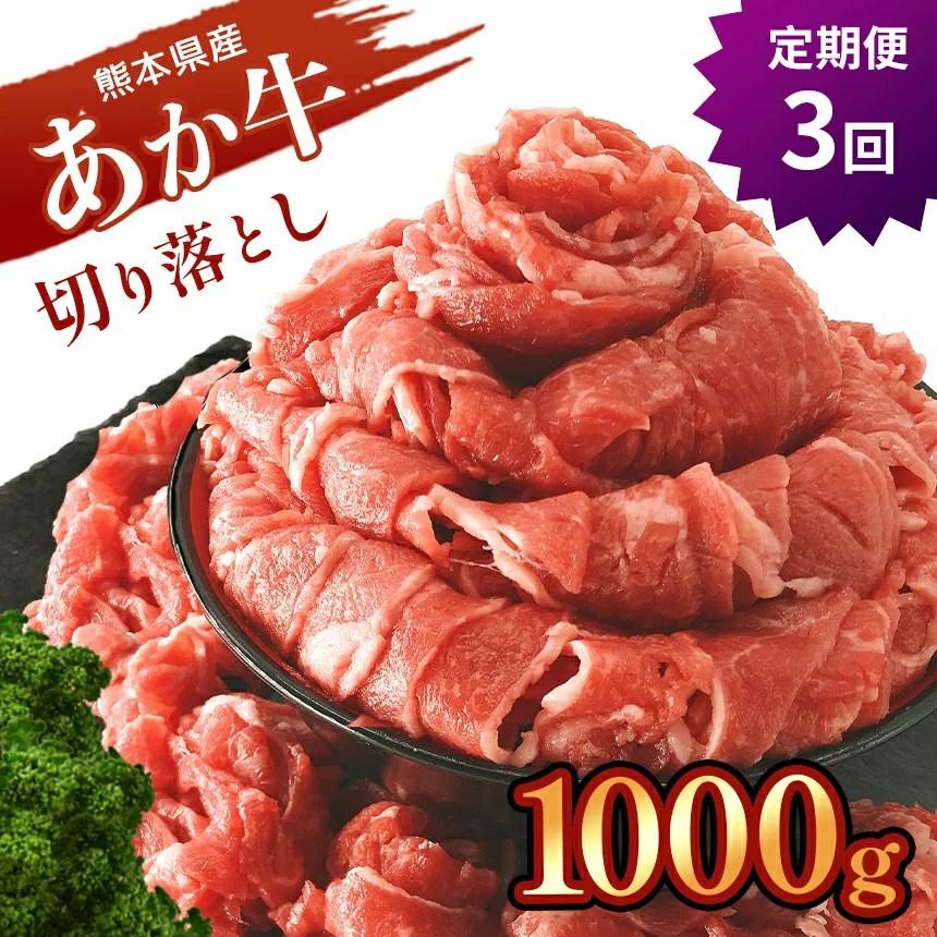 「定期便3回 あか牛 切り落とし 1000g 熊本県産」 イメージ