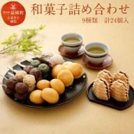 【ふるさと納税】一休本舗おすすめ 和菓子詰め合わせ 9種類×