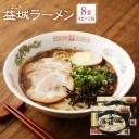 【ふるさと納税】製麺所の味 益城ラーメン 4食入り×2箱 計