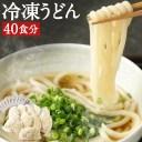 【ふるさと納税】熊本県産 冷凍うどん 40食 8kg スープ
