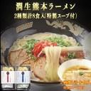 【ふるさと納税】潤生「熊本ラーメン」セット8食入り