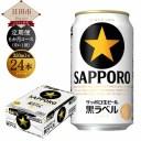 【ふるさと納税】 【定期便6か月コース】 サッポロ 生ビール