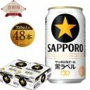 【ふるさと納税】サッポロ 生ビール 黒ラベル 350ml×2