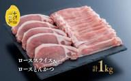 【ふるさと納税】【合計1kg】中川さんちの米の恵み豚ロースス