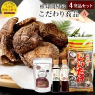 【ふるさと納税】椎茸問屋のこだわり商品A 椎茸 袋詰め椎茸