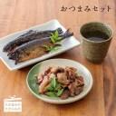 【ふるさと納税】宮崎県産特選 おつまみセット -霧島高原のス