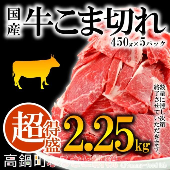 【ふるさと納税】<国産牛こま切れ 2.25kg>※平成30年5月末迄に順次出荷します! 2250g 450g×5パック 牛肉 牛小間 花いちもんめ 特産品 宮崎県 高鍋町 【冷凍】