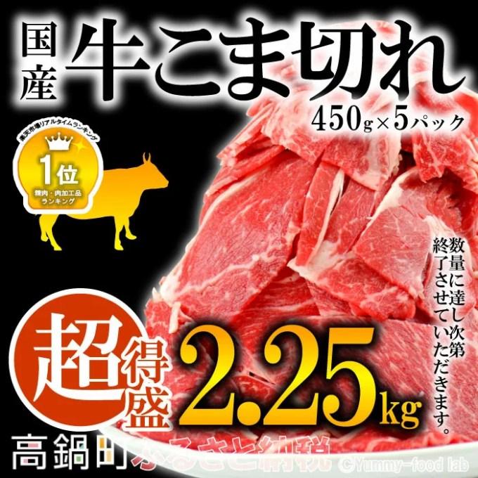 【ふるさと納税】<国産牛こま切れ 2.25kg>※平成30年10月末迄に順次出荷します! 2250g 450g×5パック 牛肉 牛小間 花いちもんめ 特産品 宮崎県 高鍋町 【冷凍】