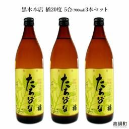 【ふるさと納税】<黒木本店 橘20度 5合3本セット> ※1