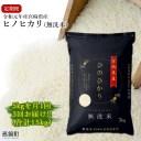 【ふるさと納税】<令和元年産宮崎県産ヒノヒカリ(無洗米)5k