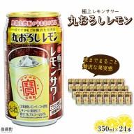 【ふるさと納税】<極上レモンサワー 丸おろしレモン 350m