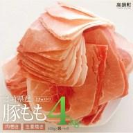 【ふるさと納税】<宮崎県産豚ももスライス4kg> ※2019