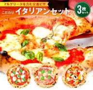【ふるさと納税】《人気No.1》マルゲリータを含む定番ピザ3