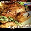 【ふるさと納税】V-4 味鶏秘伝5種類の塩ハーブ仕込み特選ロ