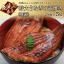 【ふるさと納税】鹿児島県大隅産特大うなぎの蒲焼(無頭)200