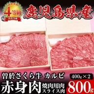 【ふるさと納税】希少!曽於さくら牛 カルビ800g赤身肉コー