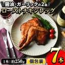 【ふるさと納税】ローストチキンレッグ(計7本・醤油味4本+ガ