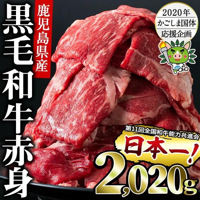 【ふるさと納税】<2020年5月に発送予定>日本一の和牛!鹿児島県産黒毛和牛モモスライス 計2,02