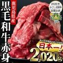 【ふるさと納税】<2020年5月に発送予定>日本一の和牛!鹿