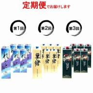 【ふるさと納税】【人気の定期便-頒布会5】奄美黒糖焼酎 毎月