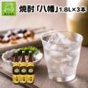 【ふるさと納税】焼酎「八幡」1.8L×3本