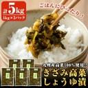 【ふるさと納税】九州産きざみ高菜しょうゆ漬けセット5kg(1