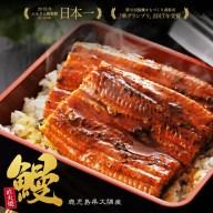 【ふるさと納税】鹿児島県大隅産 千歳鰻の鰻白焼・鰻蒲・鰻焼肝