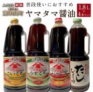 【ふるさと納税】普段使いにおすすめ ヤマタマ醤油 4本セット