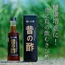 【ふるさと納税】徳之島の飲むきび酢〜昔の酢〜3本セット