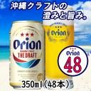 【ふるさと納税】オリオン ザ・ドラフトビール(350ml缶×