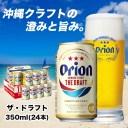 【ふるさと納税】〈オリオンビール社発送〉ザ・ドラフト(350