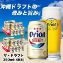 【ふるさと納税】オリオン ザ・ドラフト350ml×48本(6