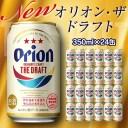 【ふるさと納税】 ふるさと納税 沖縄県 ビール オリオン ザ
