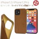 選べる配送 送料無料 iPhone12 iPhone12Pro 6.1インチ ケース カバー ウッドデザイン 木目 ア……