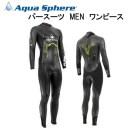 アクアスフィアー Aqua Sphere パースーツ ワンピース メンズ PURSUIT ONE-PIECE MEN パフォーマンスウエットスーツ 【送料無料】..