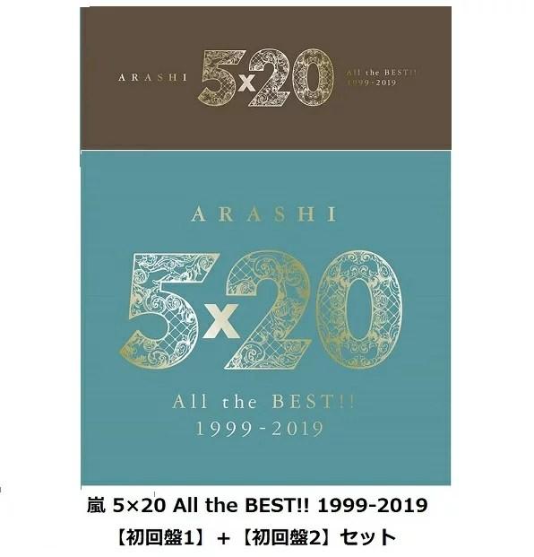 1+2【あす楽】【新品・未開封】5×20 All the BEST!! 1999-2019【初回限定