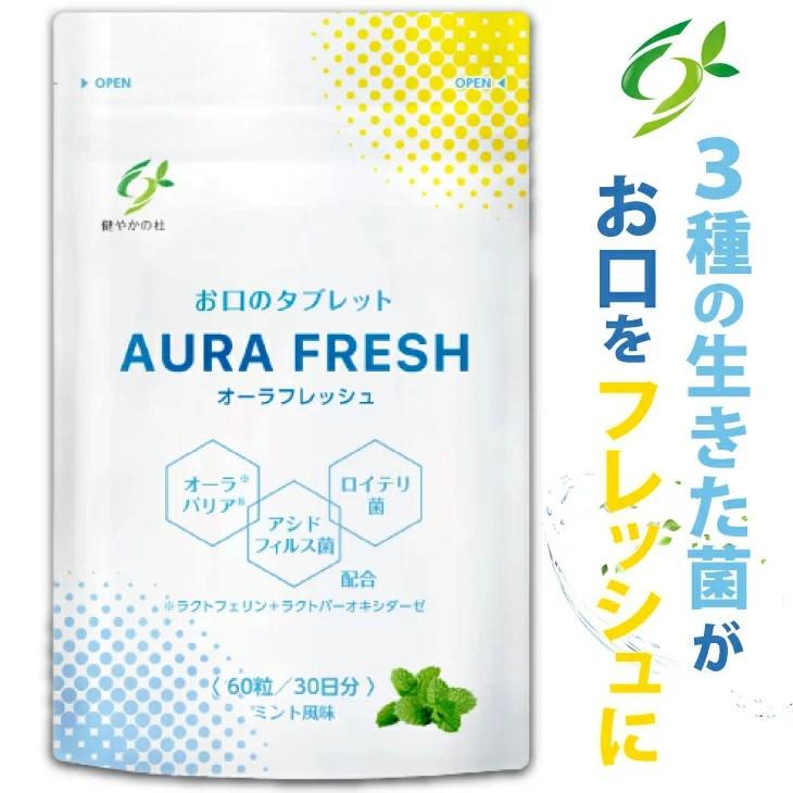 口臭予防ランキング1位 ロイテリ菌 オーラバリア アシドフィルス菌 オーラフレッシュ ラクトフェリン 乳酸菌 タブレット