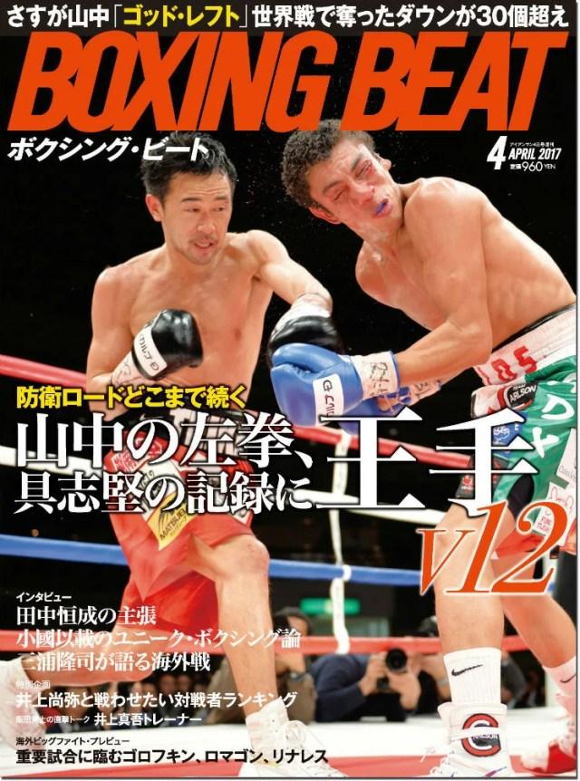 【ボクシング専門誌】アイアンマン増刊『BOXING BEAT』(ボクシング・ビート)2017年4月号