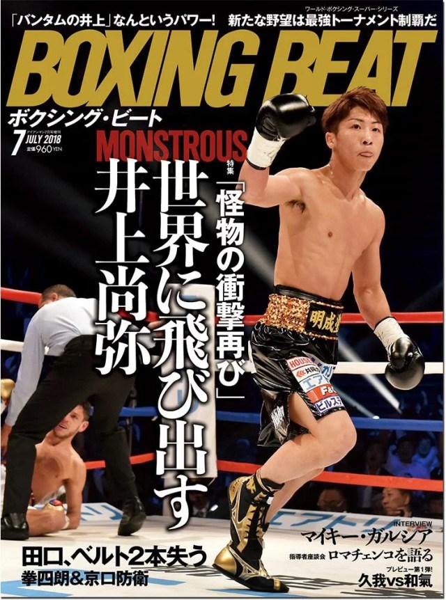 【ボクシング専門誌】アイアンマン増刊『BOXING BEAT』(ボクシング・ビート)2018年7月号